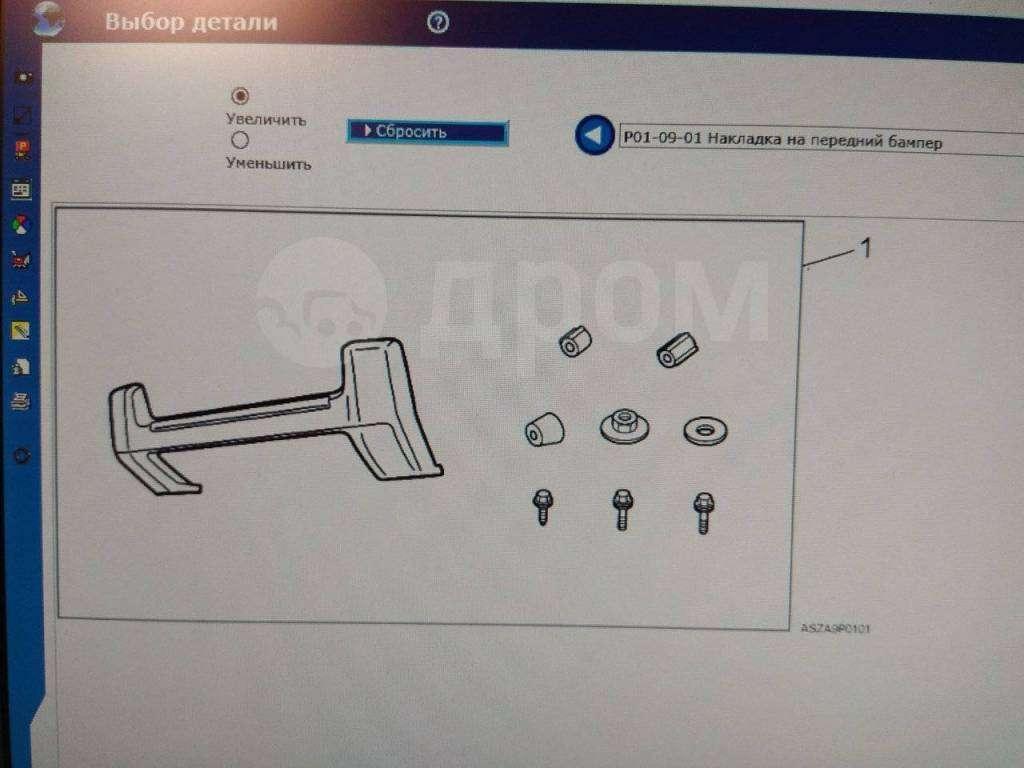 ASZA9P0101 Накладка на передний бампер